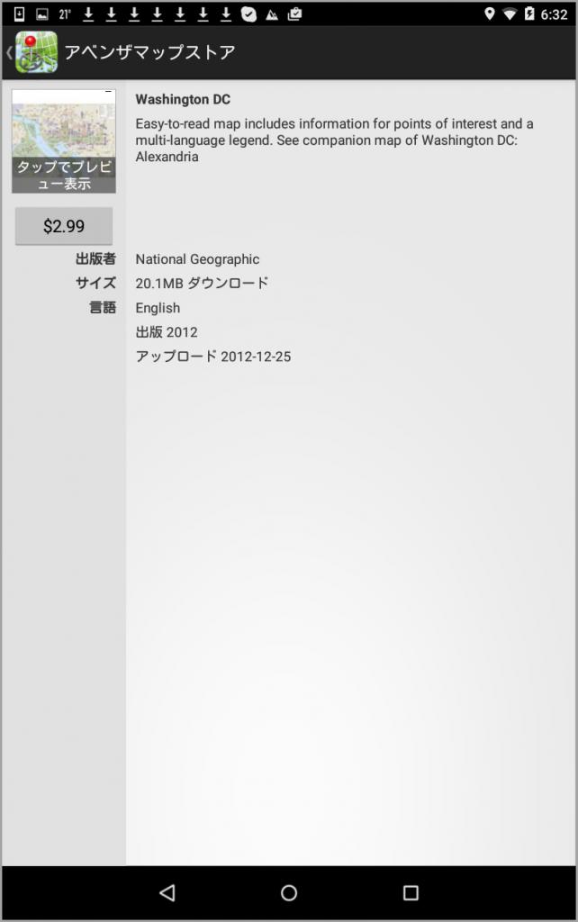 Screenshot_2015-09-08-06-32-28
